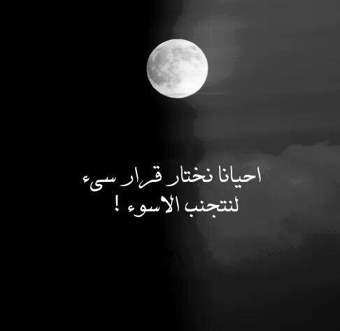 صور حكم عن اتخاذ القرار Sowarr Com موقع صور أنت في صورة Cool Words Wonder Quotes Arabic Quotes