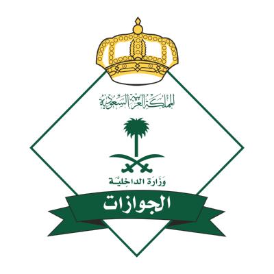 الجوازات السعودية Logo Icon Svg الجوازات السعودية Popular Logos All Icon Vector Logo