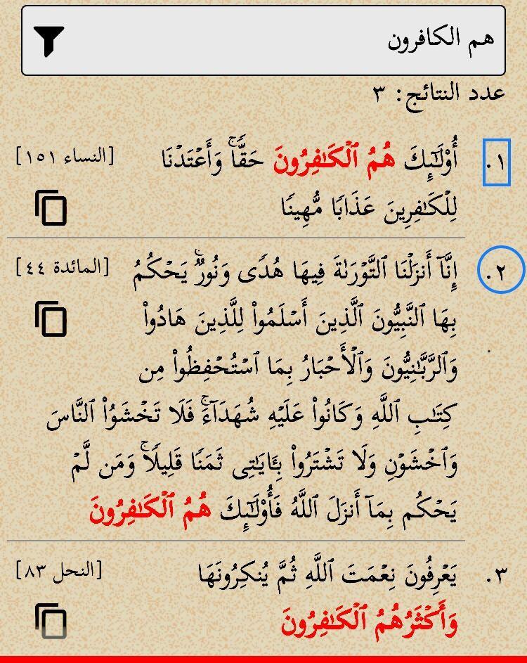 أولئك هم الكافرون مرتان في القرآن بزيادة الفاء في الموضع المتأخر ومن لم يحكم بما أنزل الله فأولئك هم الكافرون المائدة ٤٤ وأكثرهم ا Math Math Equations