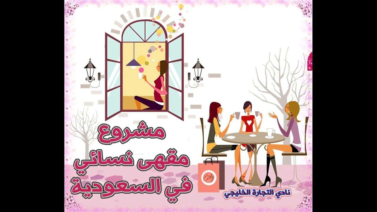 مشروع مقهى نسائي في السعودية Gal