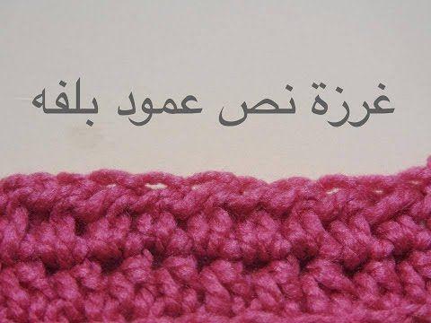 أساسيات كروشيه الحلقه السابعه إزاي تعملي غرزة نص عمود بلفه Crochet Basic Half Double Crochet Knitted Crochet Youtube