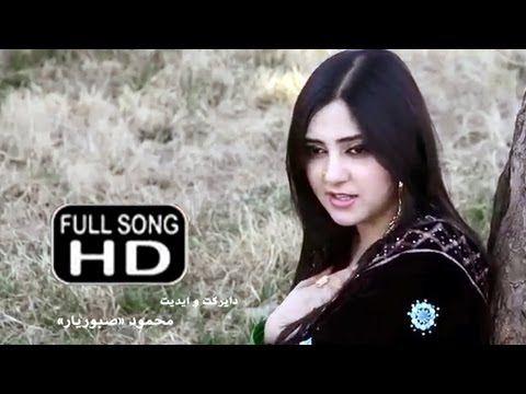 Pashto new song 2013 Dunya Ghazal Da Che Aowrewale De Pekay
