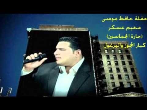 الفنان حافظ موسى مجوز 2013 حارة الجماسين عسكر Places To Visit Youtube Fictional Characters
