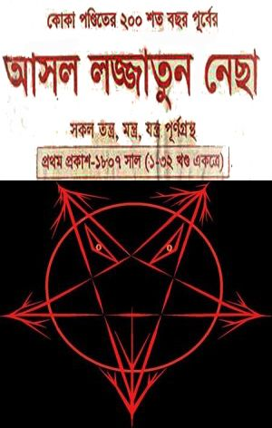 Bangla Pdf Website