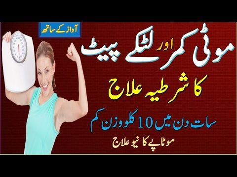 New nuskha weight loss tips in urdu hindi motapay ka ilaj new nuskha weight loss tips in urdu hindi motapay ka ilaj youtube lose weight fast diet tips ccuart Gallery