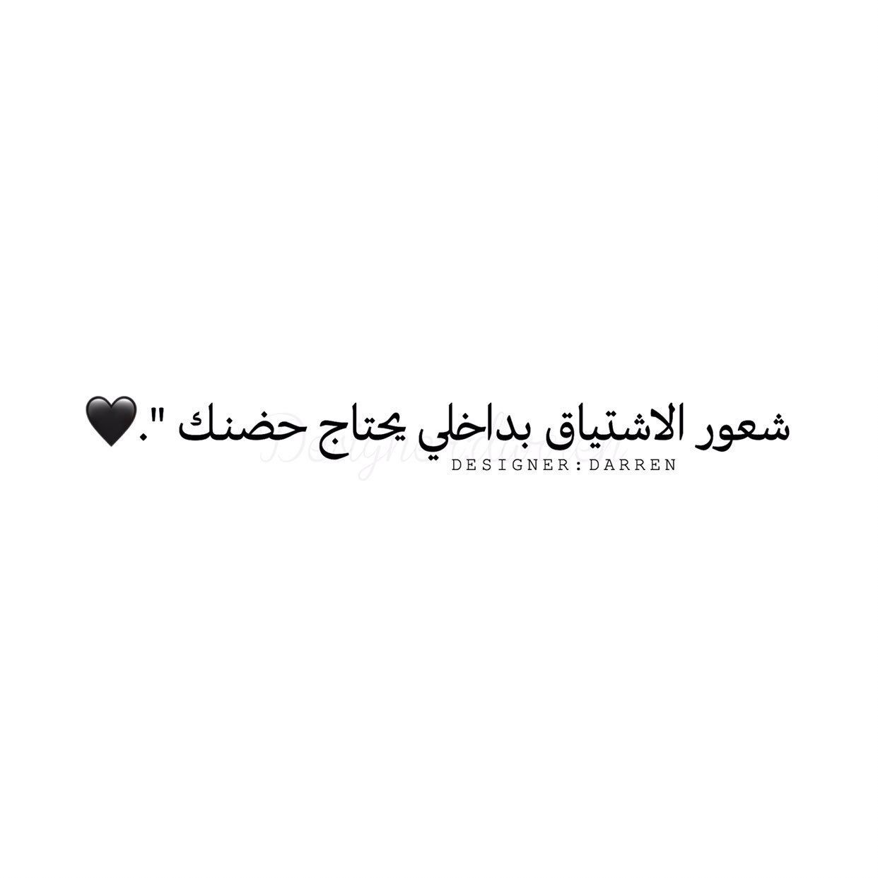 Pin By Mayflower On توأم الروح Friends Quotes Arabic Love Quotes Photo Quotes