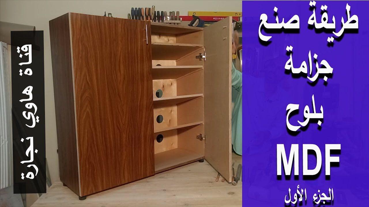 عمل جزامة سهلة الصنع من خشب الmdf ثم لزق فورومايكا فنون الدهان فنون النجارة Shoes Store Youtube Locker Storage Tall Cabinet Storage Storage