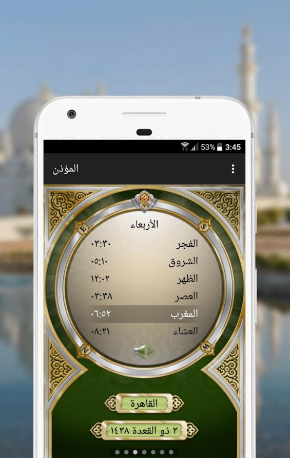 تحميل برنامج المؤذن للاندرويد Download Azan Free مجانا الصفحة العربية Graphing Calculator Calculator Graphing