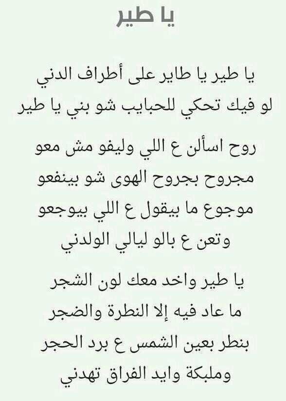 موجوع ما بيقول ع اللي بيوجعو يا طير فيروز Quotations Quotes Words