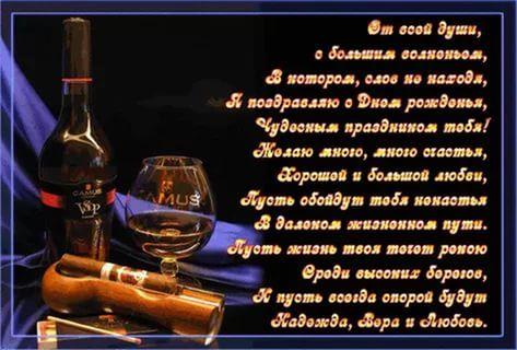 Pozdravit Muzhchinu S Dnem Rozhdeniya 26 Tis Zobrazhen Znajdeno V