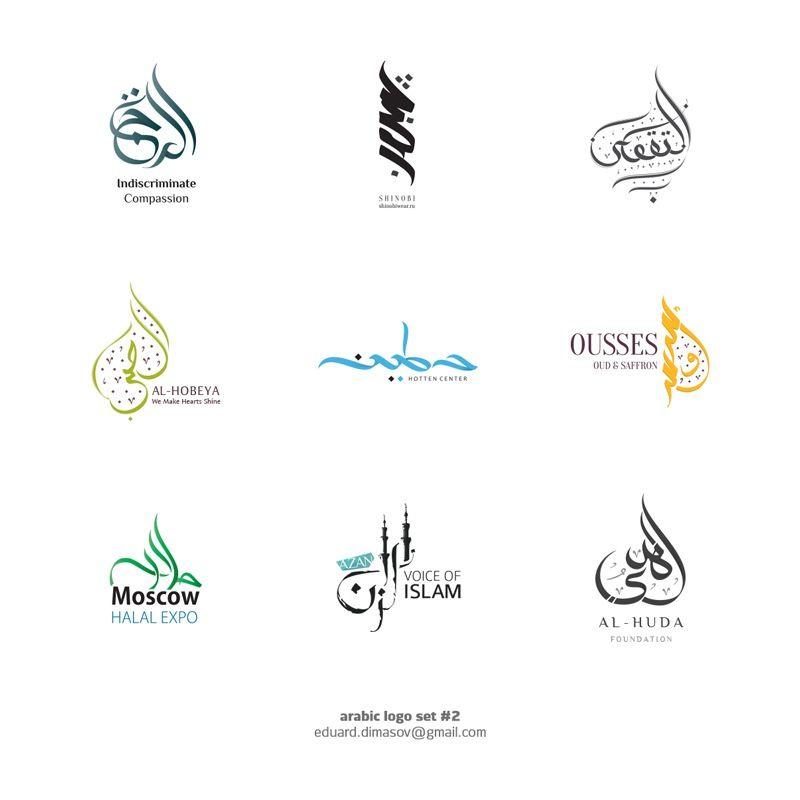 Arabic Logos تصميم الشعارات العربية Desain Logo Inspirasi Seni Kaligrafi