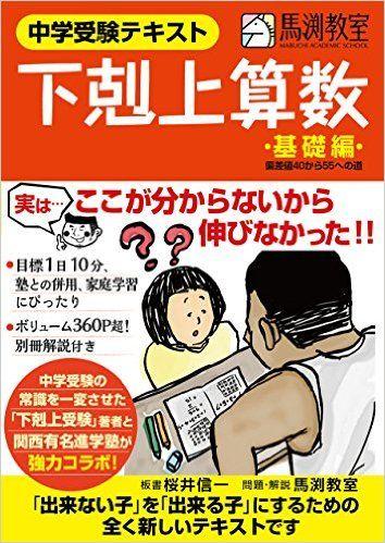 馬渕教室2ちゃんねる 馬渕教室2ちゃん 馬渕2ch 2013 2014 2015 2016