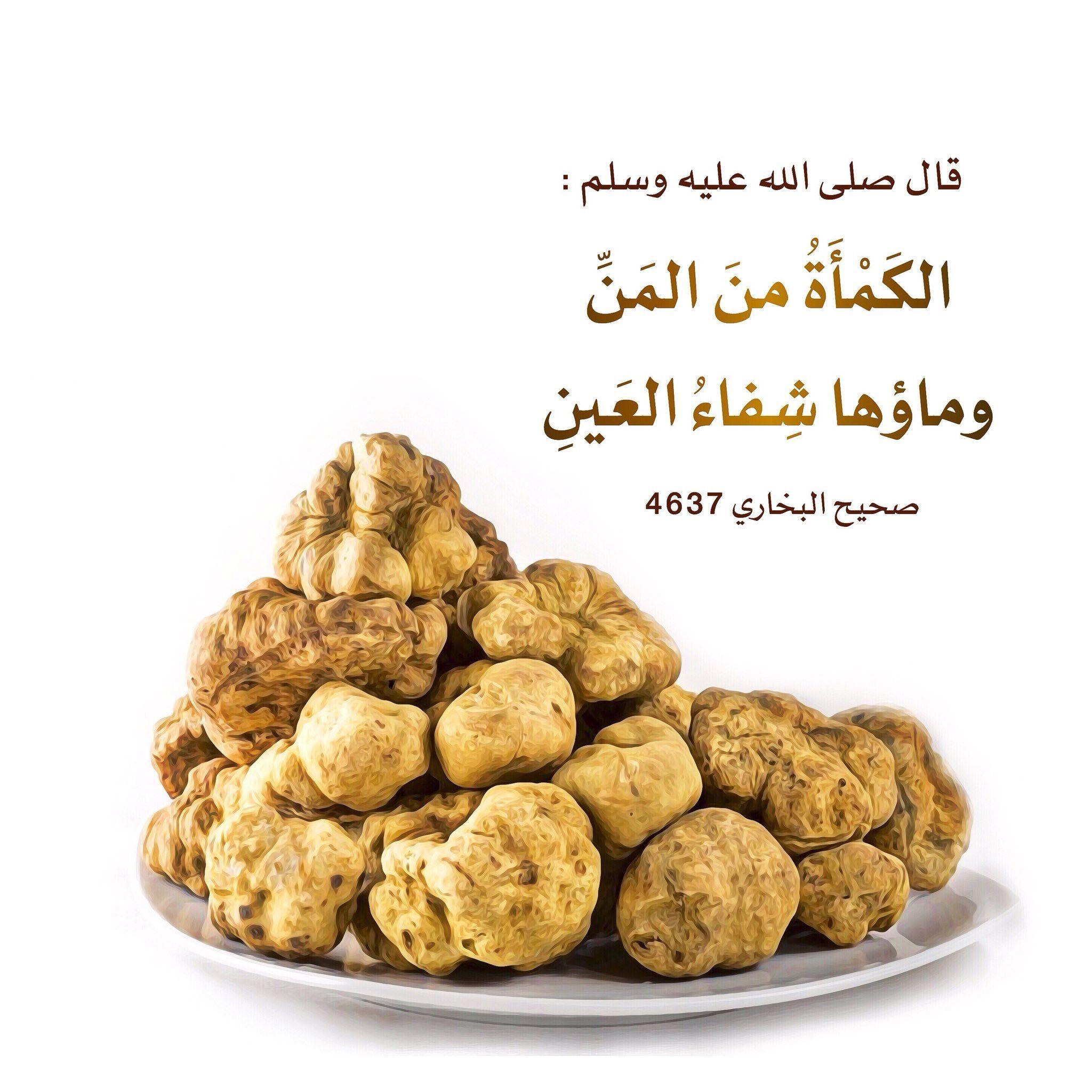 Pin By الأثر الجميل On أحاديث نبوية Halal Recipes Food Ahadith