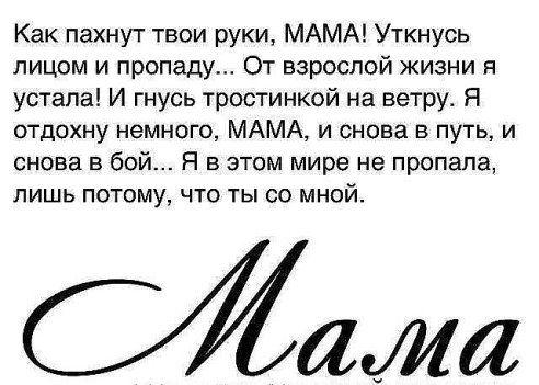 50 Odnoklassniki Stihi O Mame Vdohnovlyayushie Citaty Mudrye Citaty