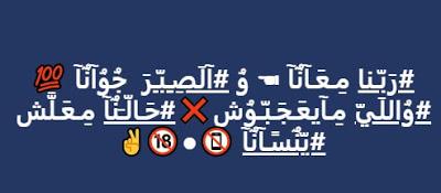 بوستات عن الأصحاب ربنا معانا والصبر جوانا In 2021