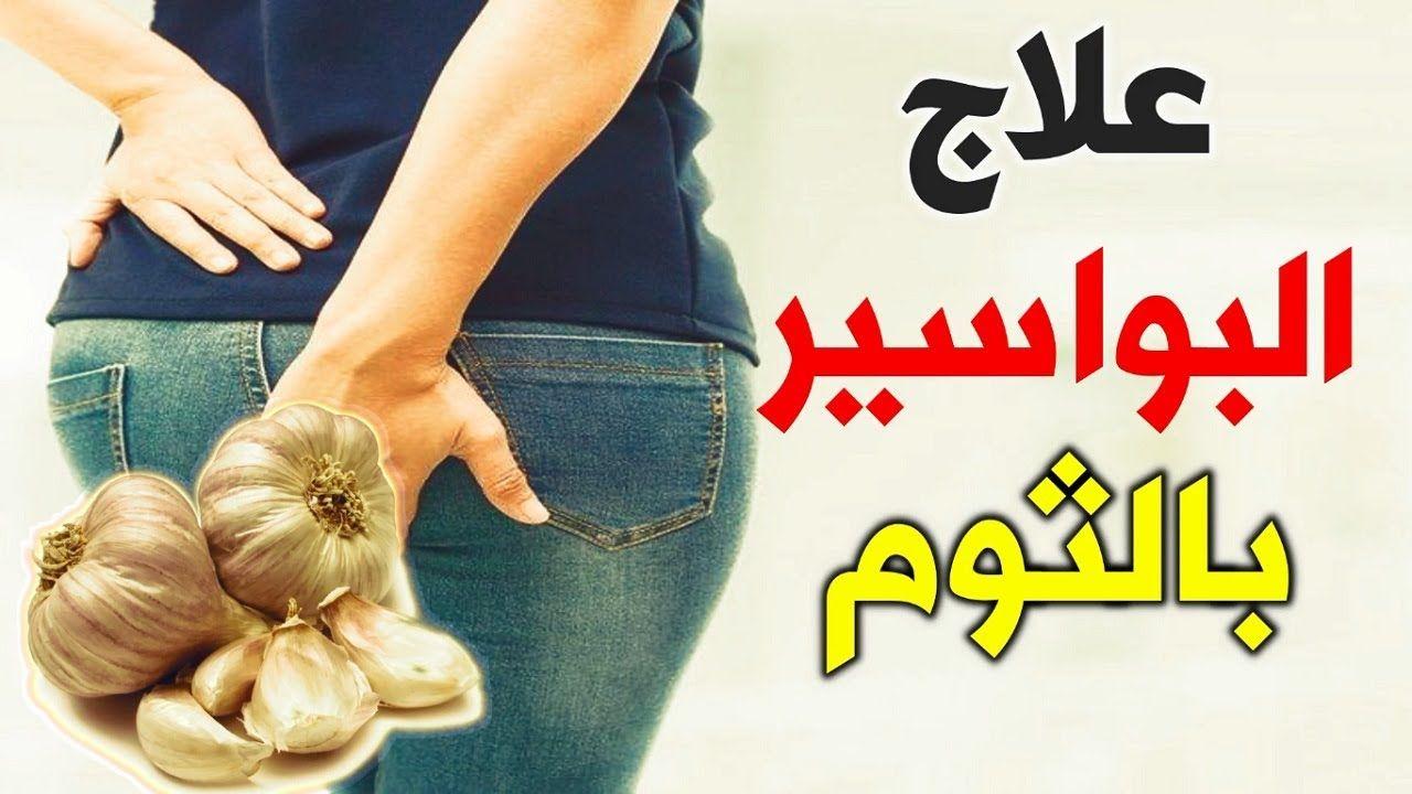 علاج البواسير الخارجية المنتفخة علاج البواسير خلال دقيقتين فقط علاج Blog Blog Posts Islam