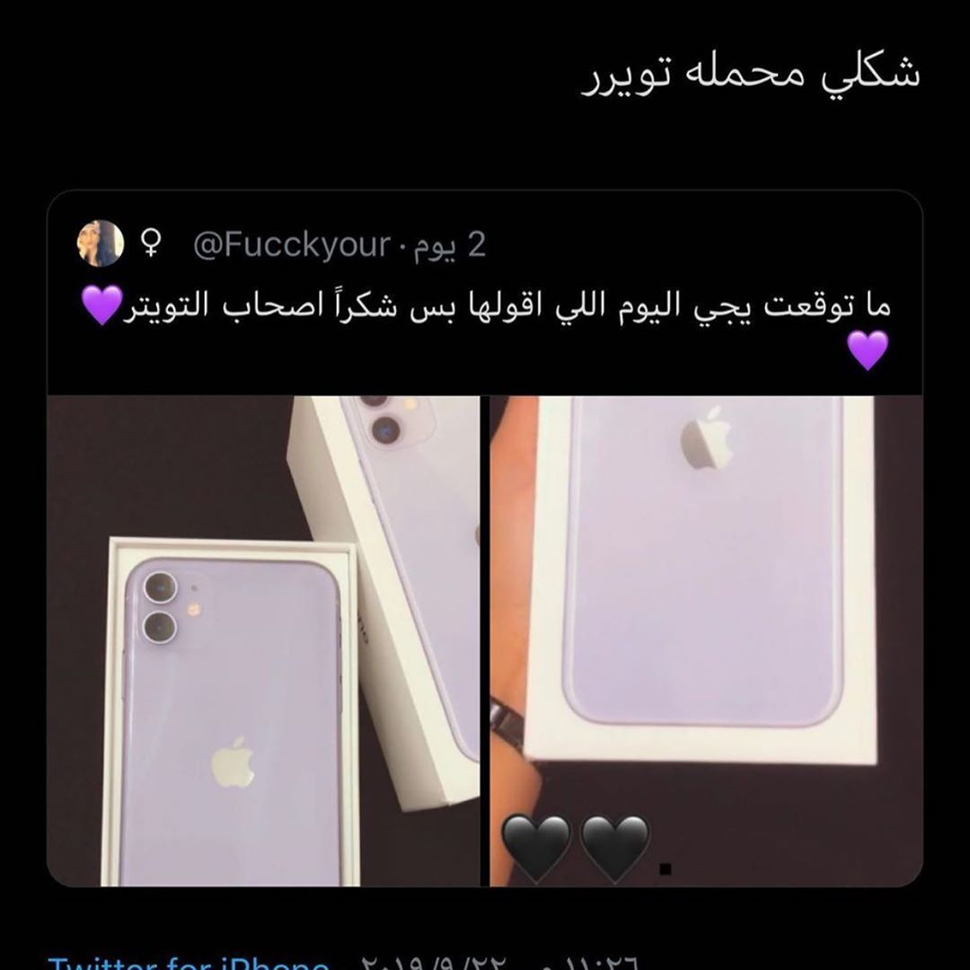 Pin By Atheer On Beautiful Boys Jeongine Funny Arabic Quotes Arabic Funny Purple Aesthetic