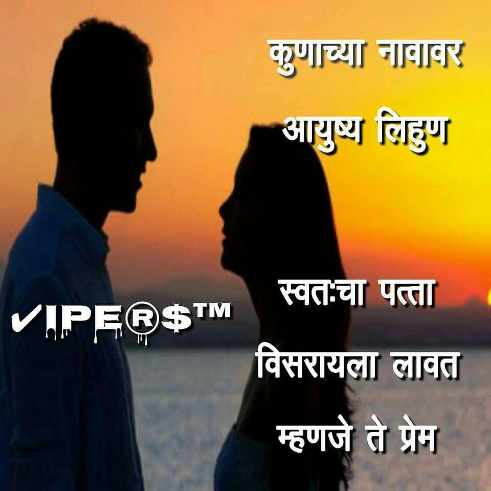 Pin By Sapna On Marathi Pinterest Marathi Quotes Quotes And