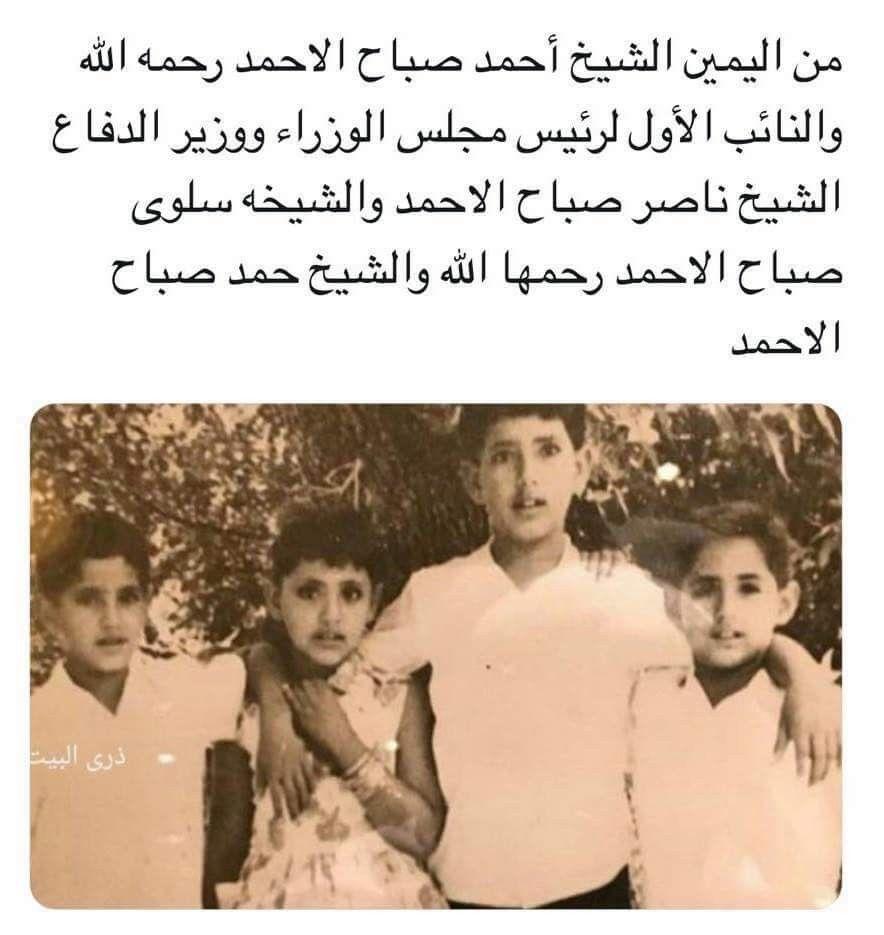 Pin By Rebhi Alsharif On Memories Of Kuwait Baghdad Iraq Childhood Memories Memories