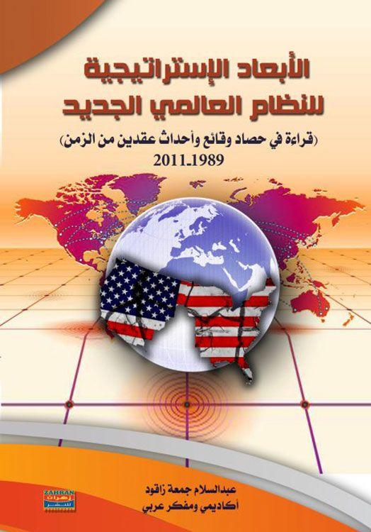الأبعاد الإستراتيجية للنظام العالمي الجديد Arabic Books Pdf Books Books