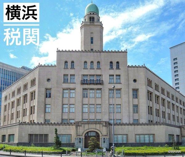 ピア象の鼻から横浜税関 横浜 ビル 塔
