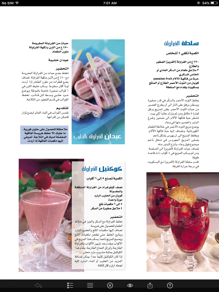 Pin By Nooran On مشروبات Food Cooking Alcoholic Drinks