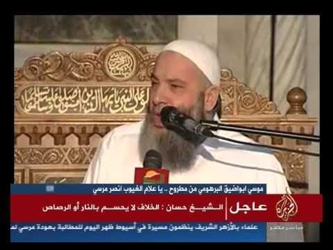 كلمة الشيخ محمد حسان بخصوص إعتزام الداخلية فض الإعتصامات Youtube Music Cards