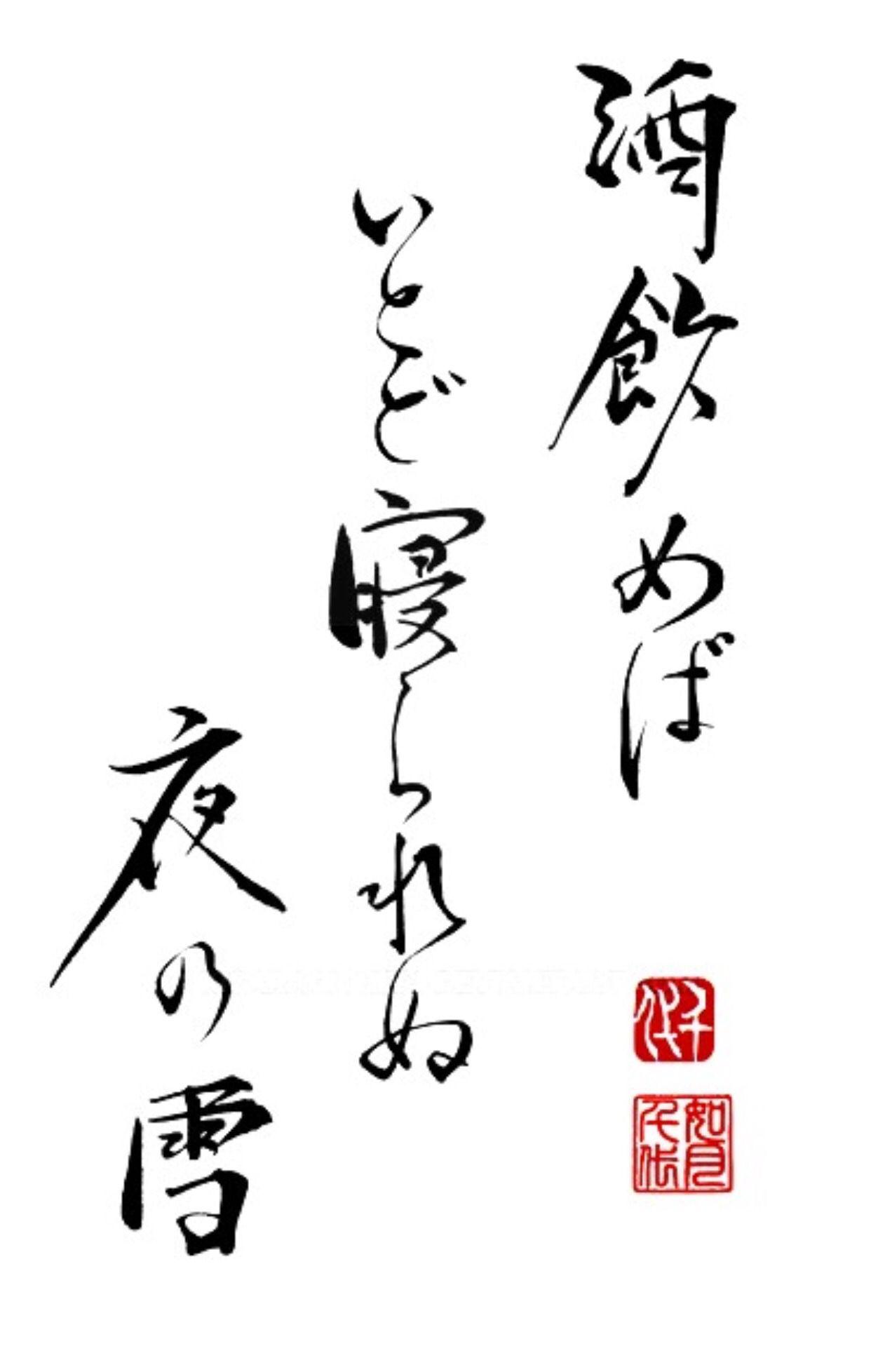 Miho kaneko 1 136 images quotes - Kanji Calligraphy Of Matsuo Basho S Haiku Sake Nomeba Itodo Nerarenu Yoru No Yuki