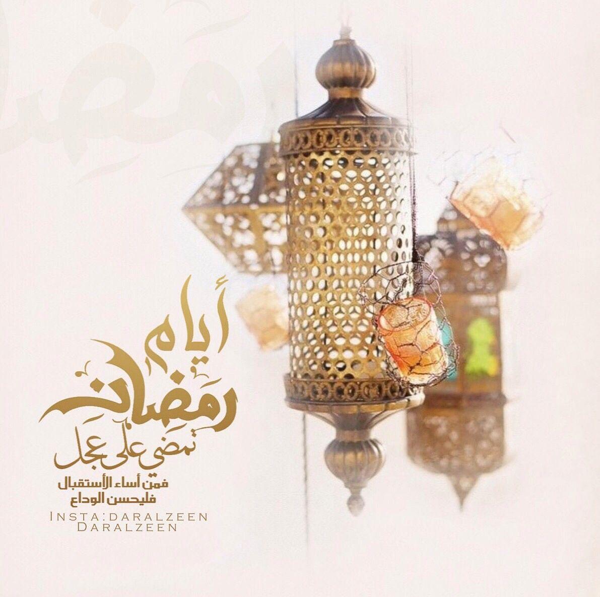 أيام رمضان تمضي على عجل فمن أساء الاستقبال فليحسن الوداع Wall Lights Decor Wall