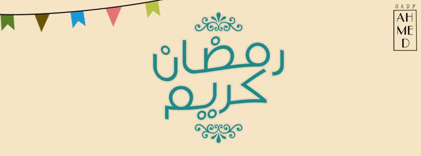 Design Cover Facebook Facebook Cover Ramadan Ramadan Mubarak Ramadan Kareem تصميم كوفر كوفر فيس بوك غلاف غل My Design Design Facebook Cover