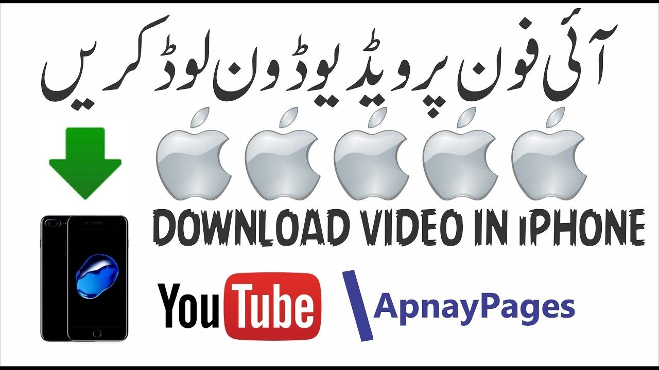 How to download youtube videos on iphone and ipad in ios with out how to download youtube videos on iphone and ipad in ios with out any ap ccuart Choice Image