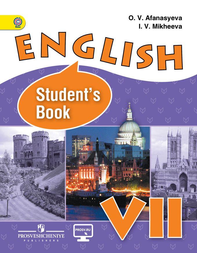 Электронная библиотека учебников для школы 7кл