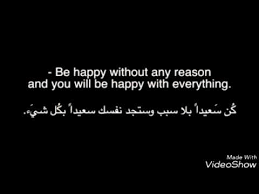 نتيجة بحث الصور عن عبارات تحفيزية بالانجليزي Words Quotes Friends Quotes Beautiful Arabic Words