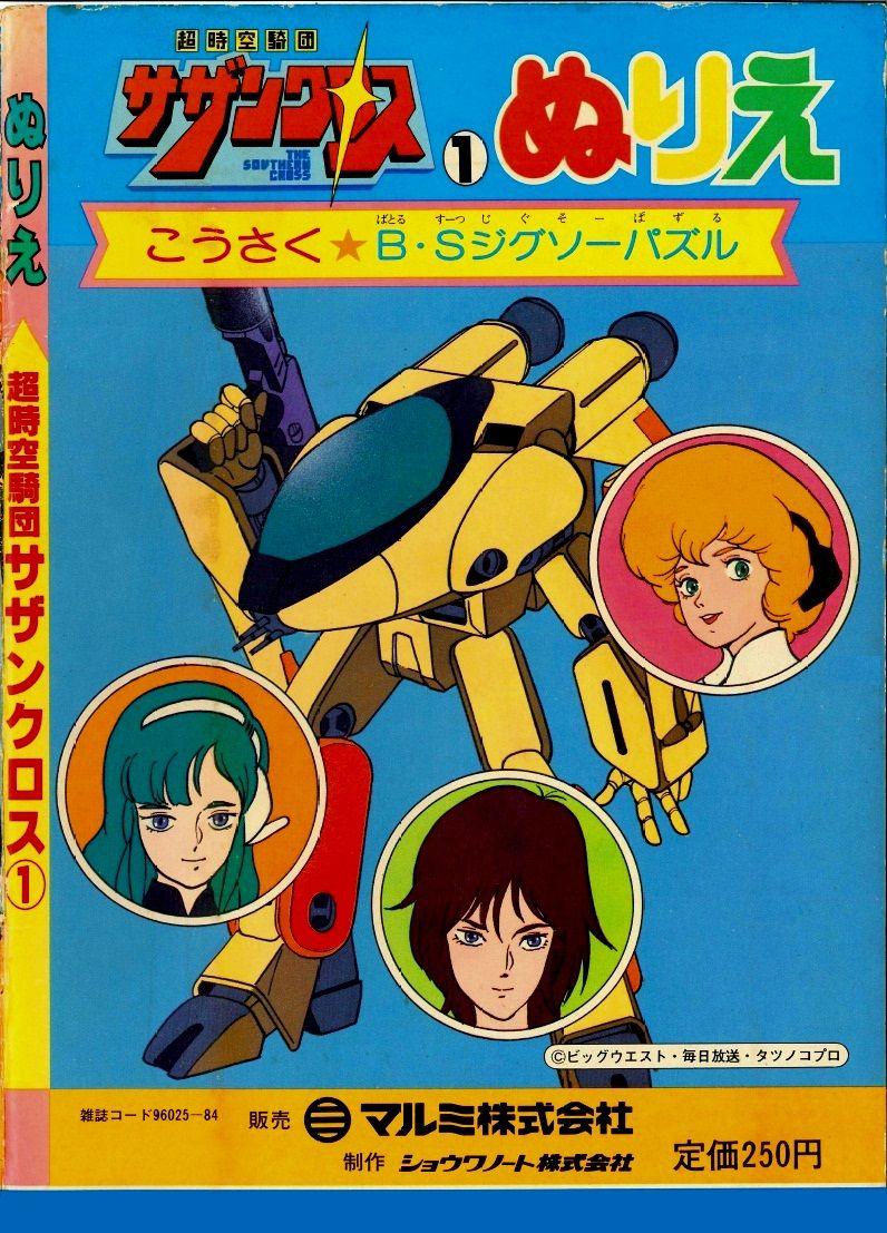 "Super Dimensional Cavalry Southern Cross / Marumi Co., Ltd. release ""Southern Cross"" Lineart Drawing-Book in A.D 1984 (1/1) - RobotechX Forums - RobotechX"