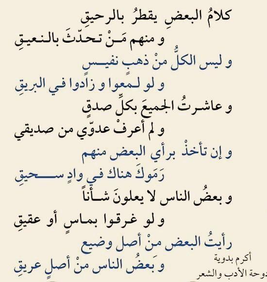و بعض الناس من أصل عريق Proverbs Quotes Spirit Quotes Funny Arabic Quotes