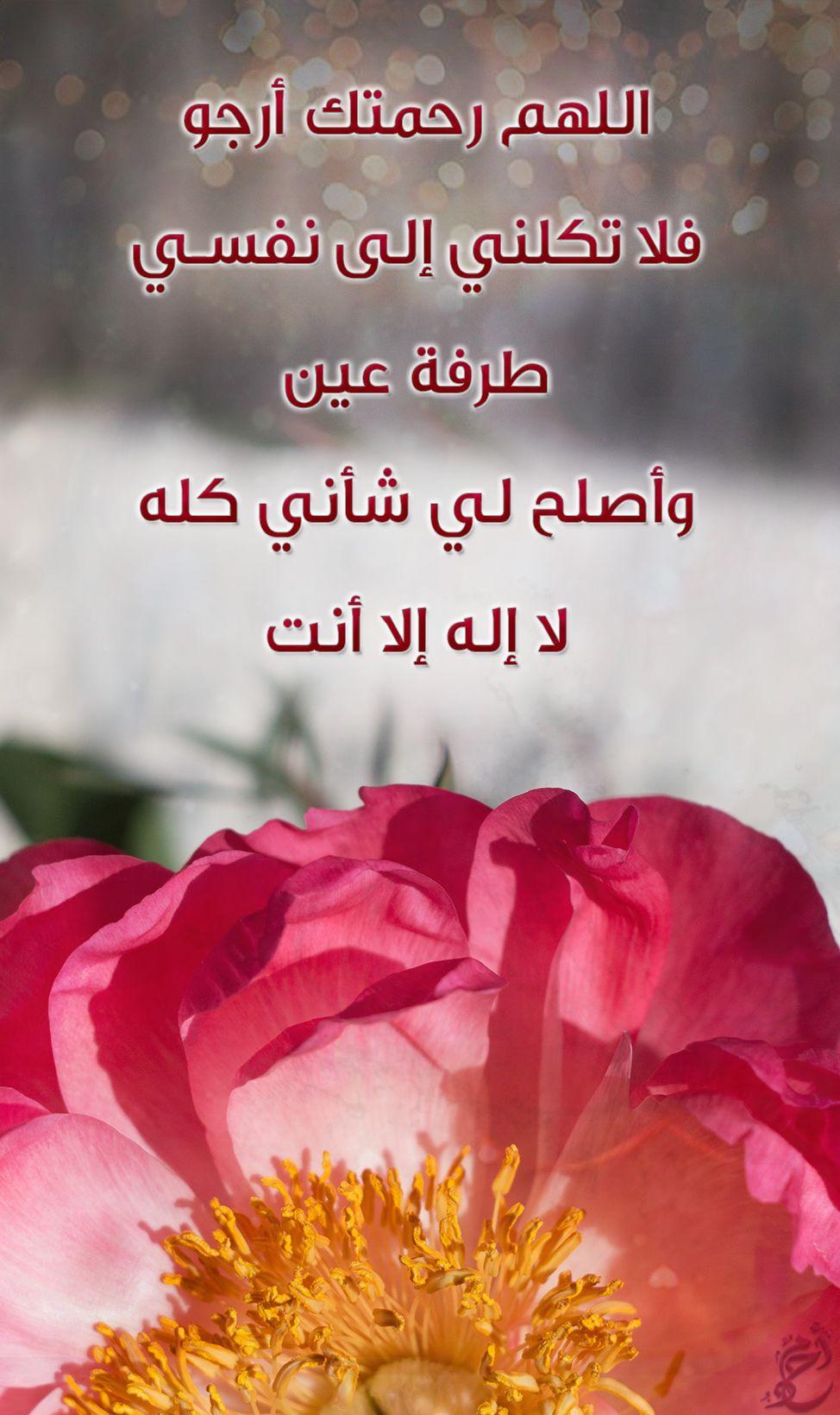 اللهم رحمتك أرجو فلا تكلني إلى نفسي طرفة عين Islamic Quotes Quotes I 9