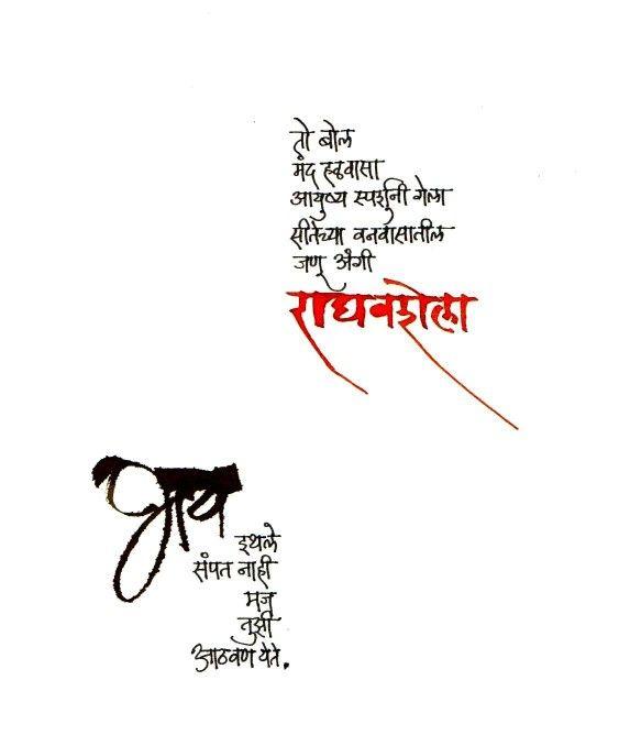 Marathi calligraphy by bglimye poetry grace