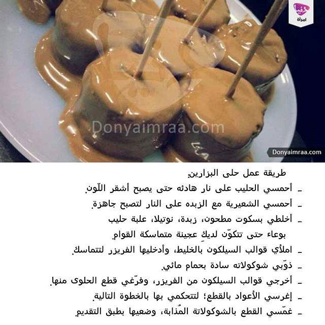 Donya Imraa دنيا امرأة On Instagram طريقة عمل حلى البزارين حلى البزارين حلويات وصفاتي وصفات وصفات سهلة مطبخ طبخ وصفات طبخ Food Kuwait Food Recipes