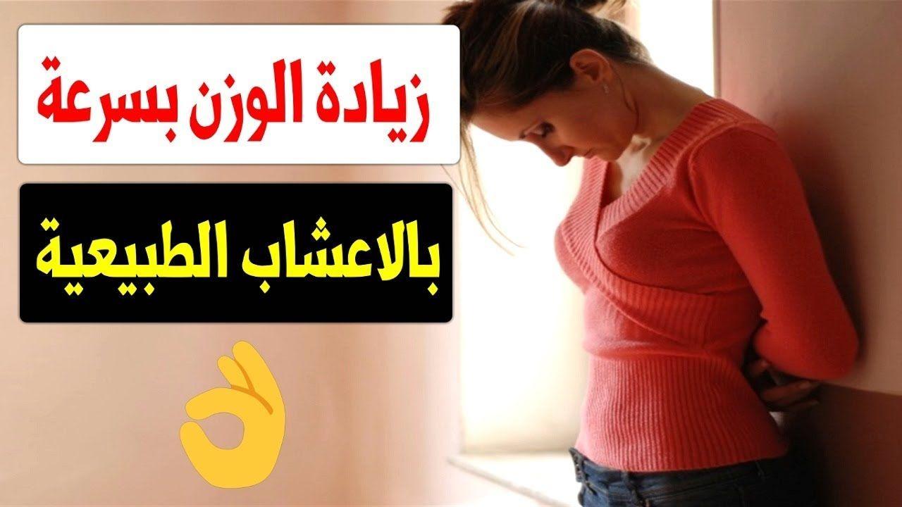 علاج النحافه الشديده في يومين بوصفات لزيادة الوزن في اسبوع 10 كيلو تسم Playbill