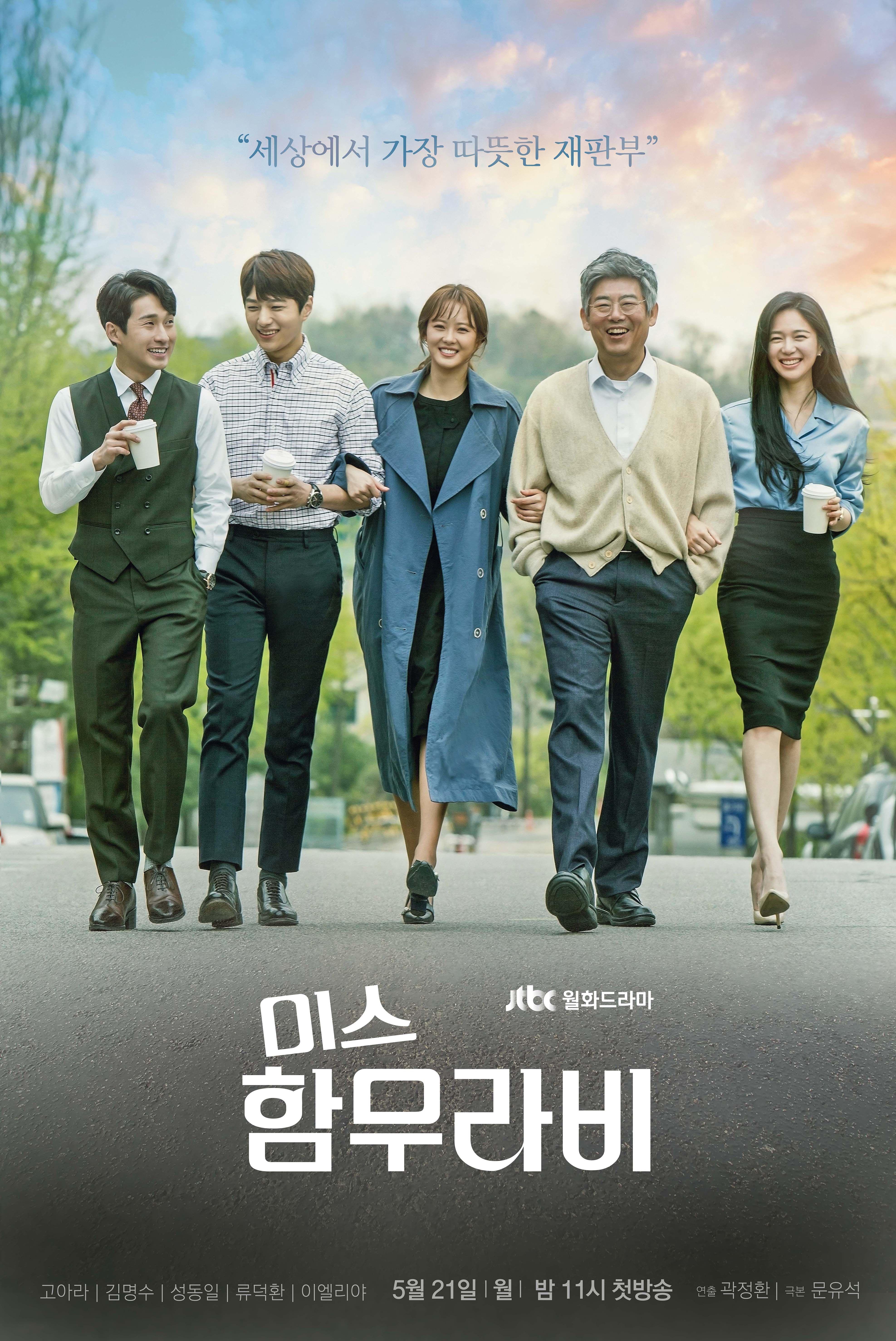 Miss Hammurabi Dramas 2019 영화 포스터 드라마 및 한국