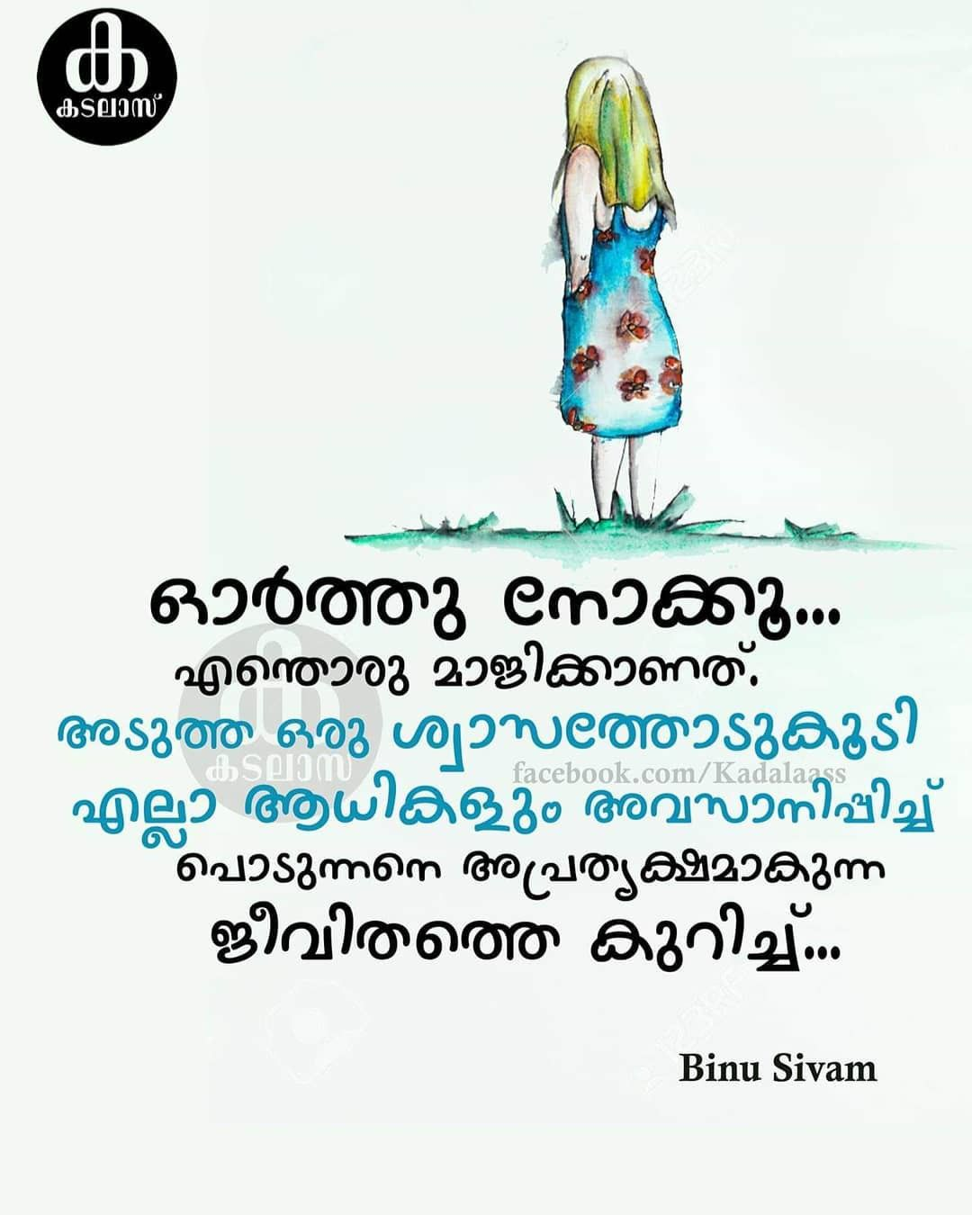 Pin By ആമ On മലയ ള ച ന തകൾ Good Thoughts Quotes Emotional Quotes Reality Quotes