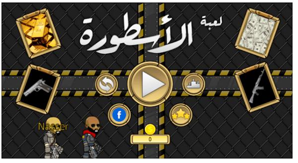 حمل الآن لعبة الاسطورة محمد رمضان على موبايلك Blog Posts Blog