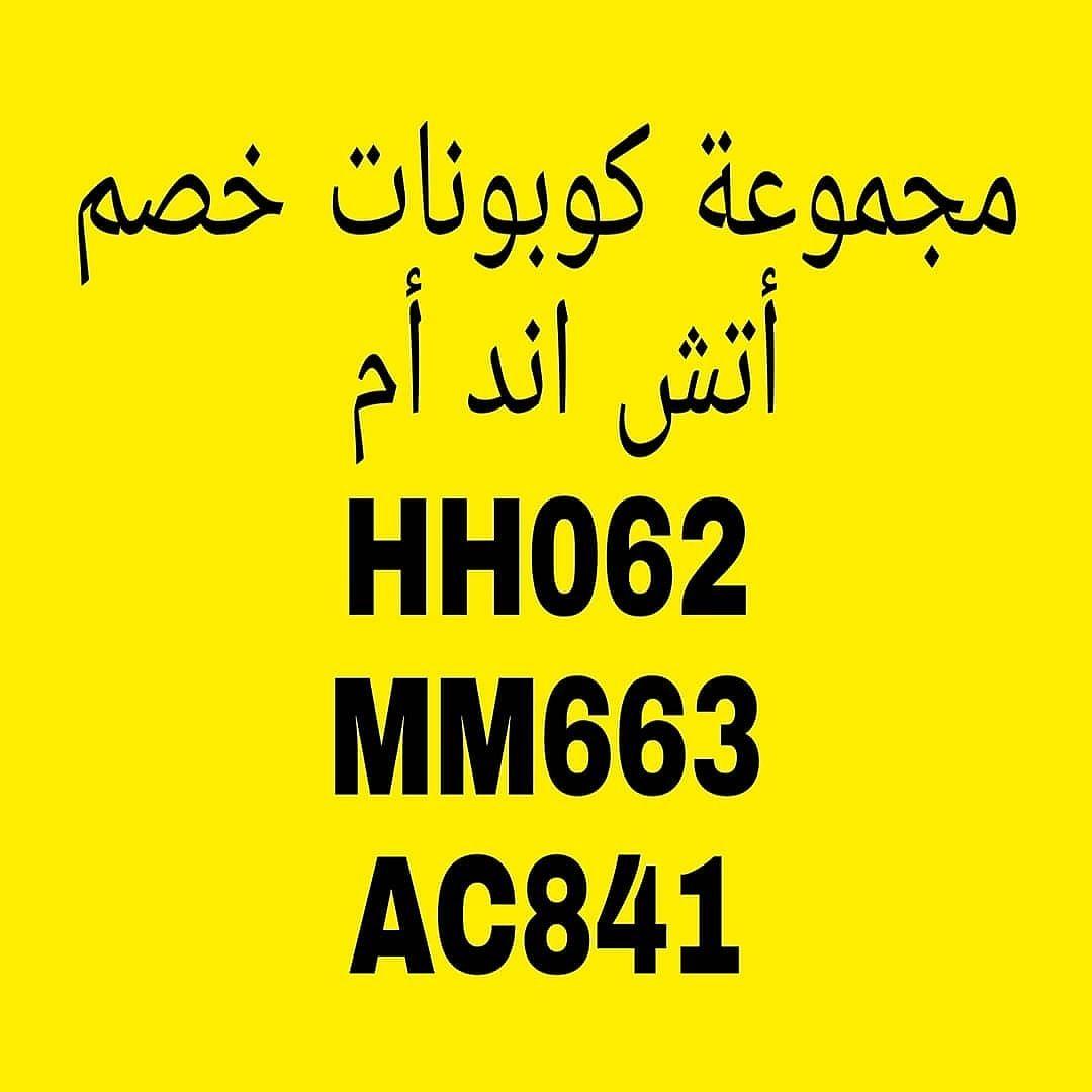 مجموعة كوبونات خصم H M اتش أند ام وهي Hh062 Mm663 Home Decor Decals Home Decor Novelty Sign