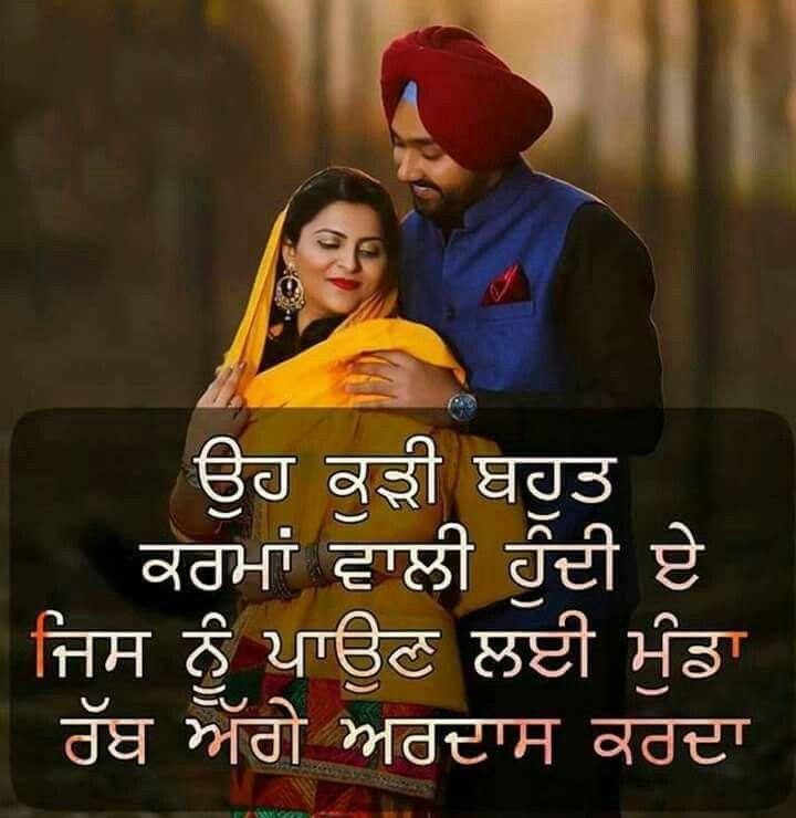 Best of Love Quotes In Punjabi