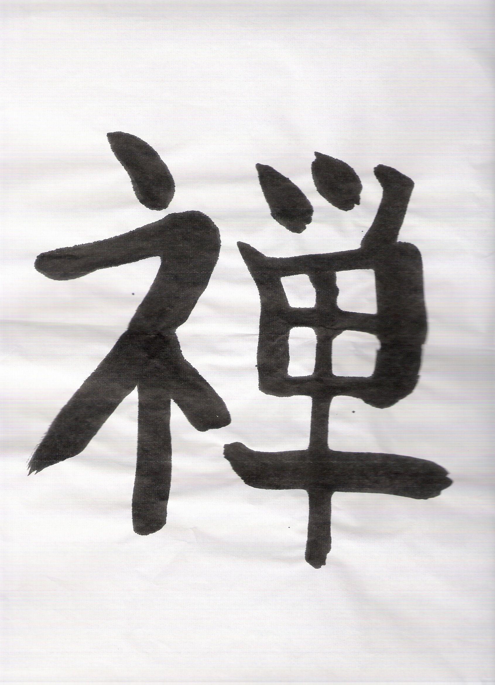 Zen Symbolism Artwork