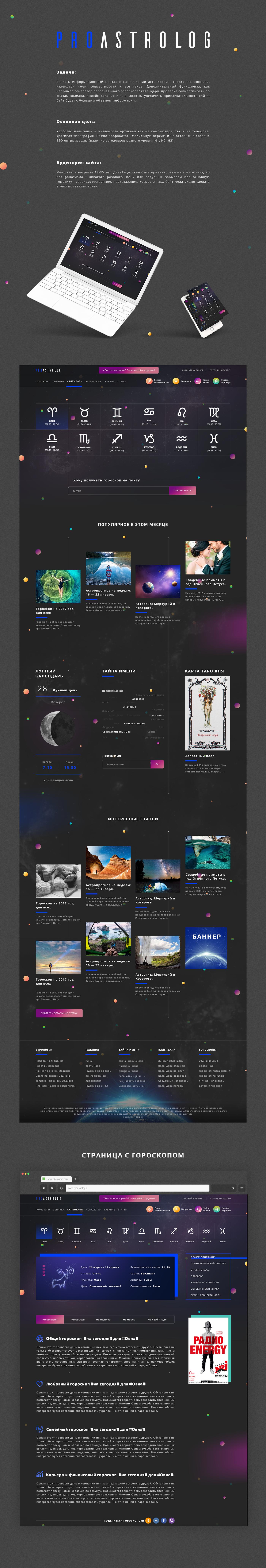 Astrological portal on Behance