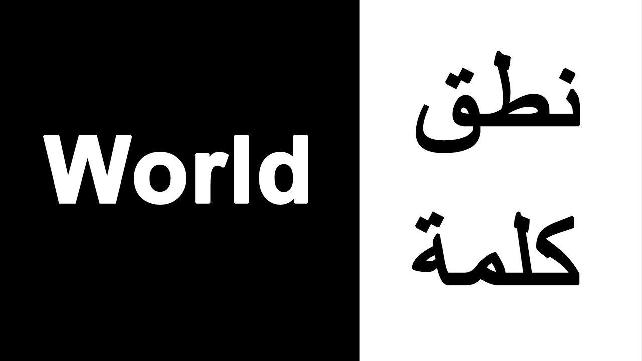 نطق كلمة World بطريقة صحيحة في اللغة الانجليزية How To Pronounce World Learn English Learning English