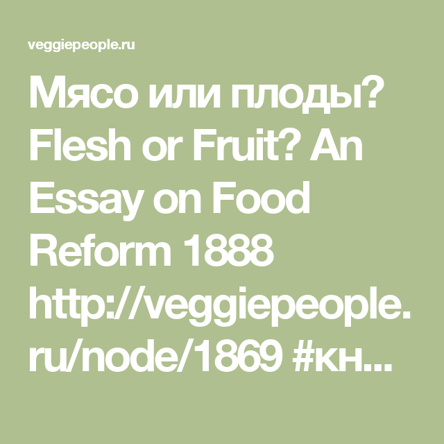 fruit essay The apple tree (malus domestica) is a tree that grows fruit (such as apples) in the rose family best known for its juicy, tasty fruit it is grown worldwide as a fruit tree it is grown worldwide as a fruit tree.