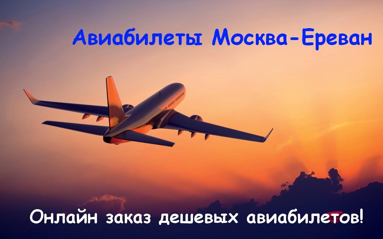 Заказ авиабилетов в ереване цена билета на самолет до сочи из тюмени