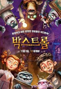 우리말더빙 3d영상 박스트롤 11월개봉 The Boxtrolls 3d 2014 영화 포스터 애니메이션 영화 영화 배경화면